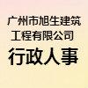 广州市旭生建筑工程有限公司