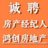 许昌鸿创房地产营销策划有限公司