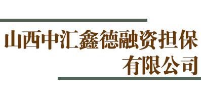 山西中汇鑫德融资担保有限公司