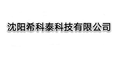 沈阳希科泰科技有限公司