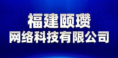 福建頤瓚網絡科技有限公司