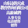 山东诗韵天成教育咨询有限公司