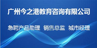 广州今之港教育咨询有限公司