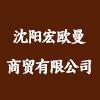 沈阳宏欧曼商贸有限公司