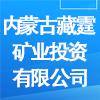 内蒙古藏霆矿业投资有限公司