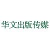 湖南华文出版传媒有限公司