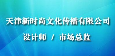 天津新时尚文化传播有限公司