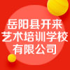 岳阳县开来艺术培训学校有限公司