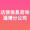 达信信息咨询(上海)有限公司淄博分公司