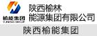 陕西榆林能源集团有限公司招聘信息