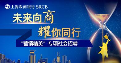 上海农村商业银行股份有限公司招聘信息