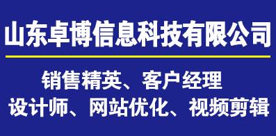 山东卓博信息科技有限公司