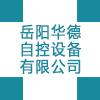 岳阳华德自控设备有限公司