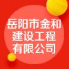 岳阳市金和建设工程有限公司