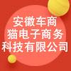 安徽车商猫电子商务科技有限公司