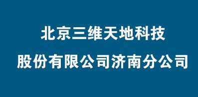 北京三维天地科技股份有限公司济南分公司