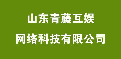 山东青藤互娱网络科技有限公司