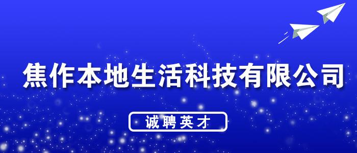 https://company.zhaopin.com/CZL1218914080.htm