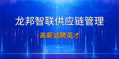 上海龙邦智联供应链管理有限公司