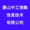 唐山中工信融信息技术有限公司