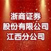 浙商证券股份有限公司江西分公司