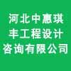 河北中惠琪丰工程设计咨询有限公司