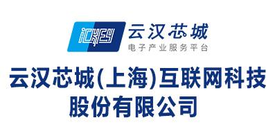 云汉芯城(上海)互联网科技股份有限公司