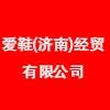 爱鞋(济南)经贸有限公司