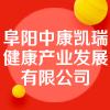 阜陽中康凱瑞健康產業發展有限公司