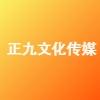 山东正九文化传媒有限公司