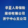 華夏人壽保險股份有限公司濟寧中心支公司
