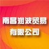 南昌润波贸易有限公司