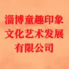 淄博童趣印象文化艺术发展有限公司