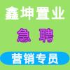 山东鑫坤置业有限公司