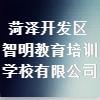 菏泽开发区智明教育培训学校有限公司