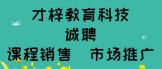 https://company.zhaopin.com/CZL1236517010.htm?srccode=401901&preactionid=d9e4f30b-7ab9-4b78-a088-466bd045c2c8