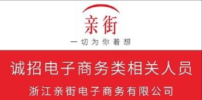 浙江亲街电子商务有限公司