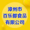 漳州市百樂都食品有限公司