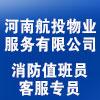 河南航投物業服務有限公司