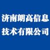 济南朗高信息技术有限公司