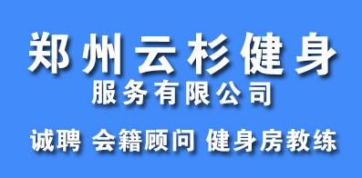 鄭州云杉健身服務有限公司