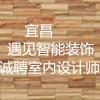 宜昌遇见智能装饰设计有限公司