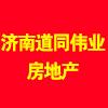 济南道同伟业房地产营销策划有限公司