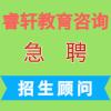 山东睿轩教育咨询有限公司