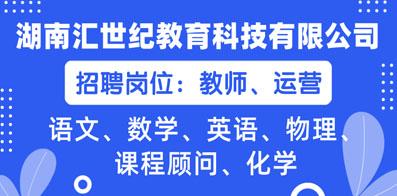 湖南汇世纪教育科技有限公司
