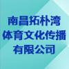 南昌拓朴湾体育文化传播有限公司