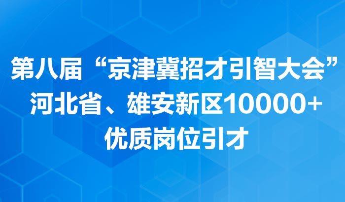 /img00.zhaopin.cn/img_button/202006/01/xiangan_114258388128.jpg