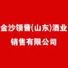 金沙领酱(山东)酒业销售有限公司