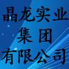 晶龙实业集团有限公司