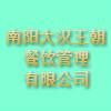 南陽大漢王朝餐飲管理有限公司